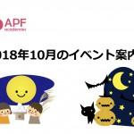 【イベント】2018年10月のイベントのお知らせです!!