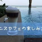 【テニスカフェ】酒井の一押しテニスカフェ、ぜひここを楽しんで欲しい!!