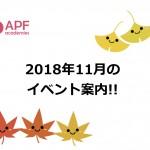 【イベント】2018年11月のイベントのお知らせです!!