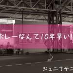 【ジュニアテニス】ボレーなんて10年早い!!