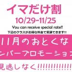 【メンバープロモーション】イマだけ割り(10/29-11/25)