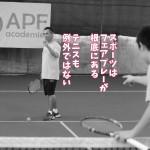 【トーナメント】勝ち負けは大切。しかしフェアプレーを忘れてはならない。