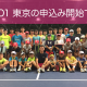 【allout ZERO1 Tokyo】申込み開始!