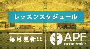 APF academies スケジュール