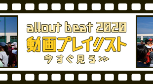 allout beat 2020 動画