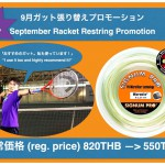 re-string promotion