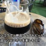 一番人気のビール