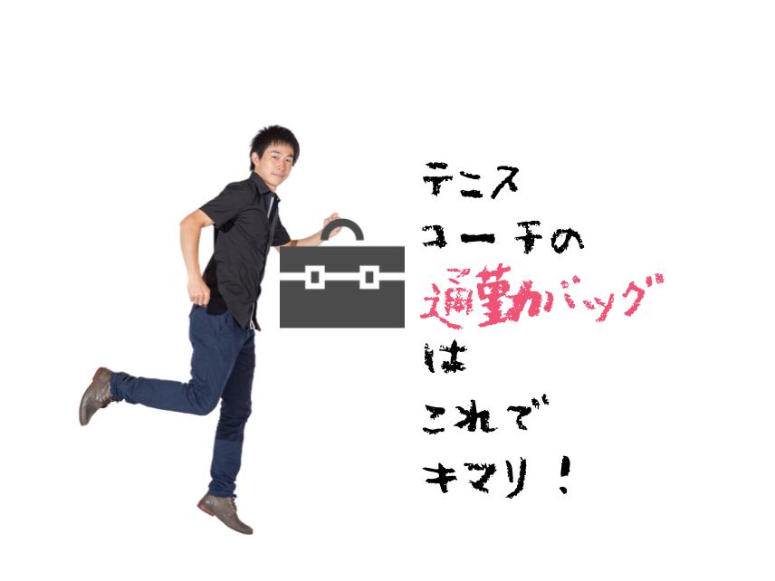 20160625_matsushitabag