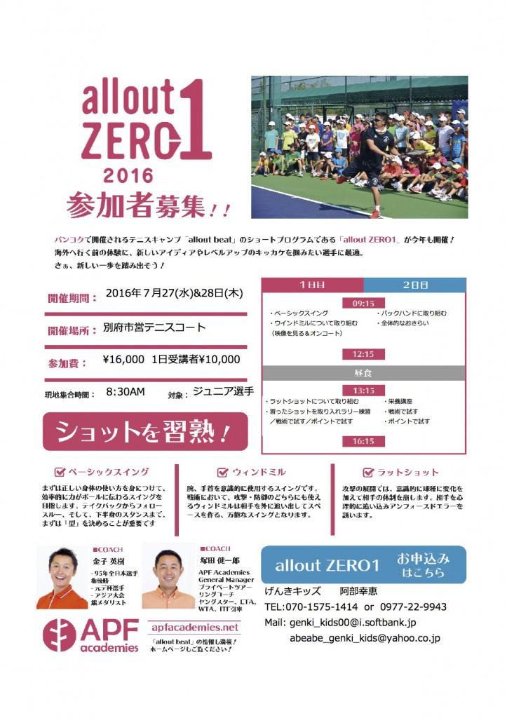 ZERO! in Beppu 2016 募集要項 (1)