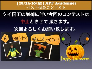 2016_holloween_apf-001