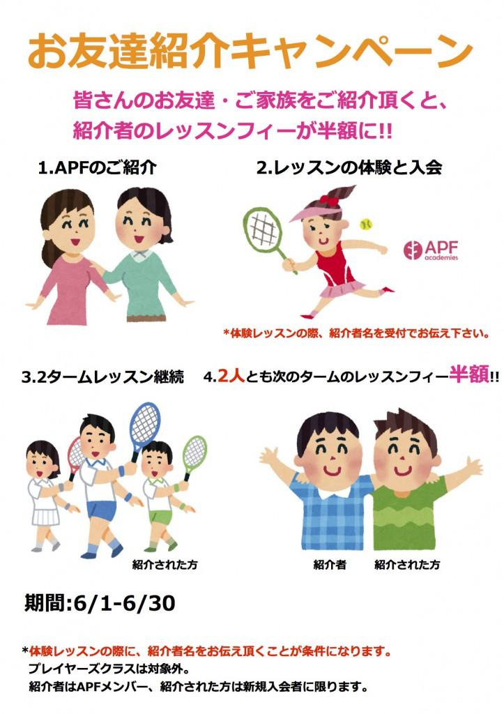 紹介者キャンペーンJun 2017 ポスター