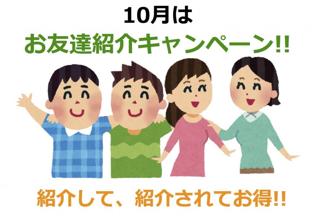 お友達紹介キャンペーンJun 2017 ポスター