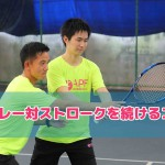 20171023_howtokeepvolleyagainststroak