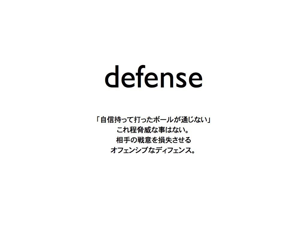 【ディフェンス】