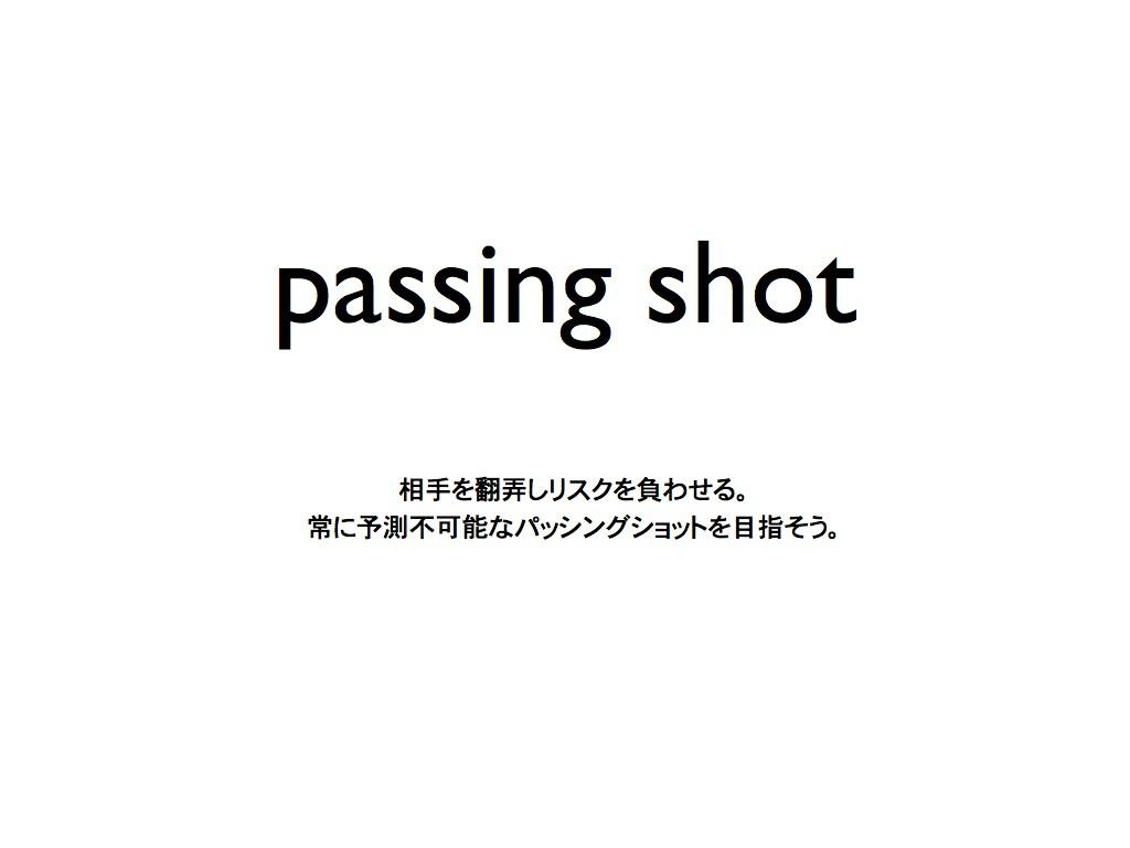 【パッシングショット】