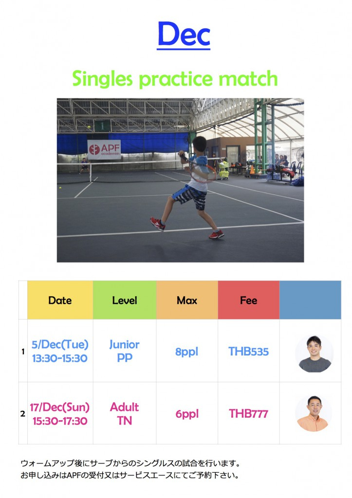 シングルスマッチ練習会 2017 Dec
