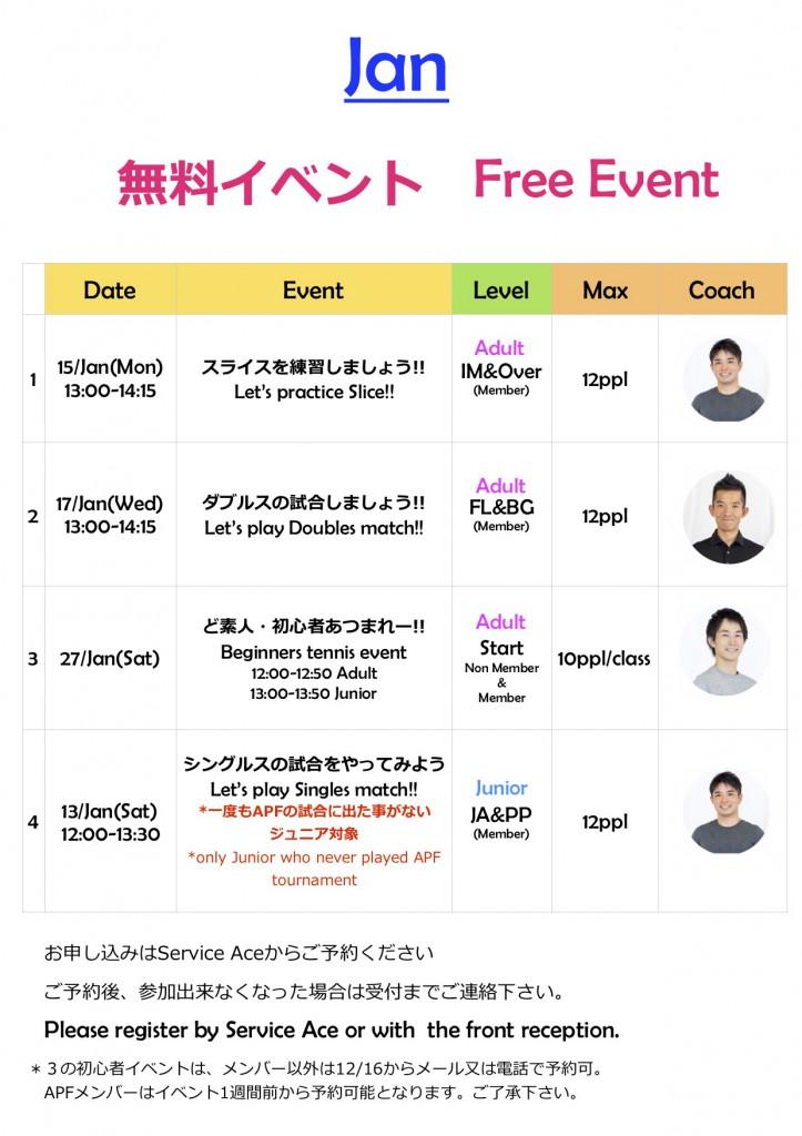 APF 無料Event January 2018