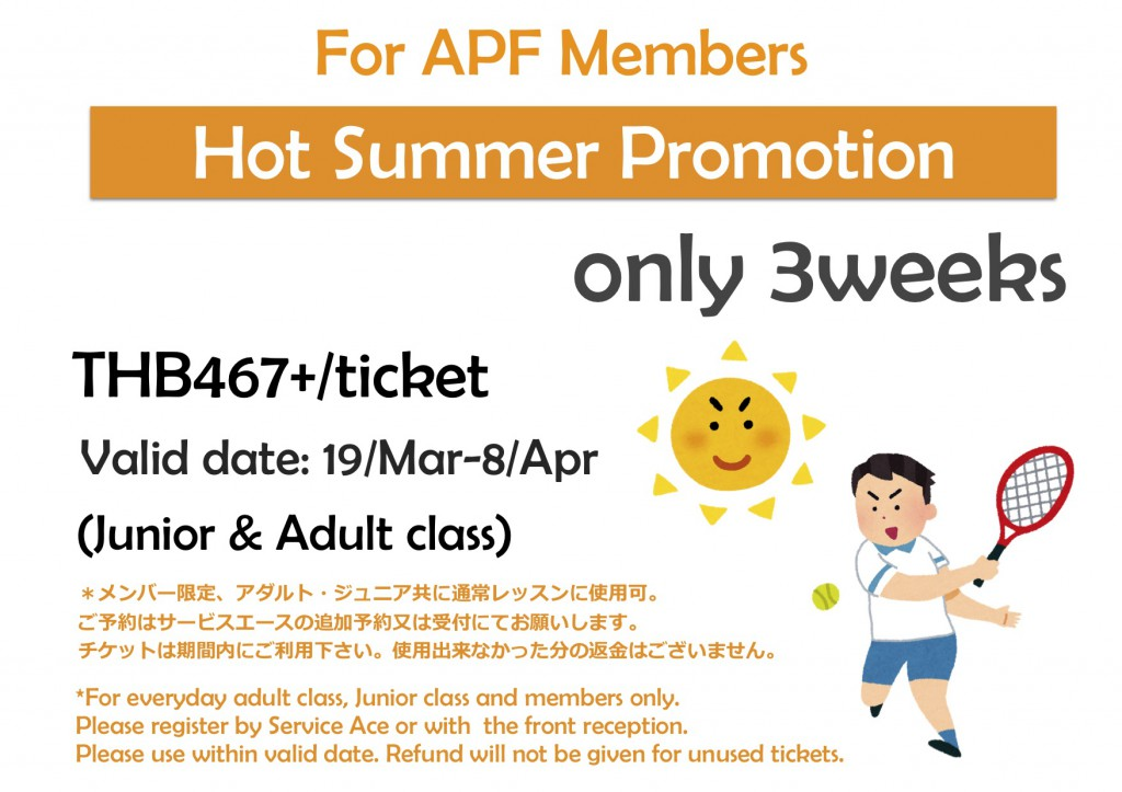 Hot Summer 春休み Lesson Tickets