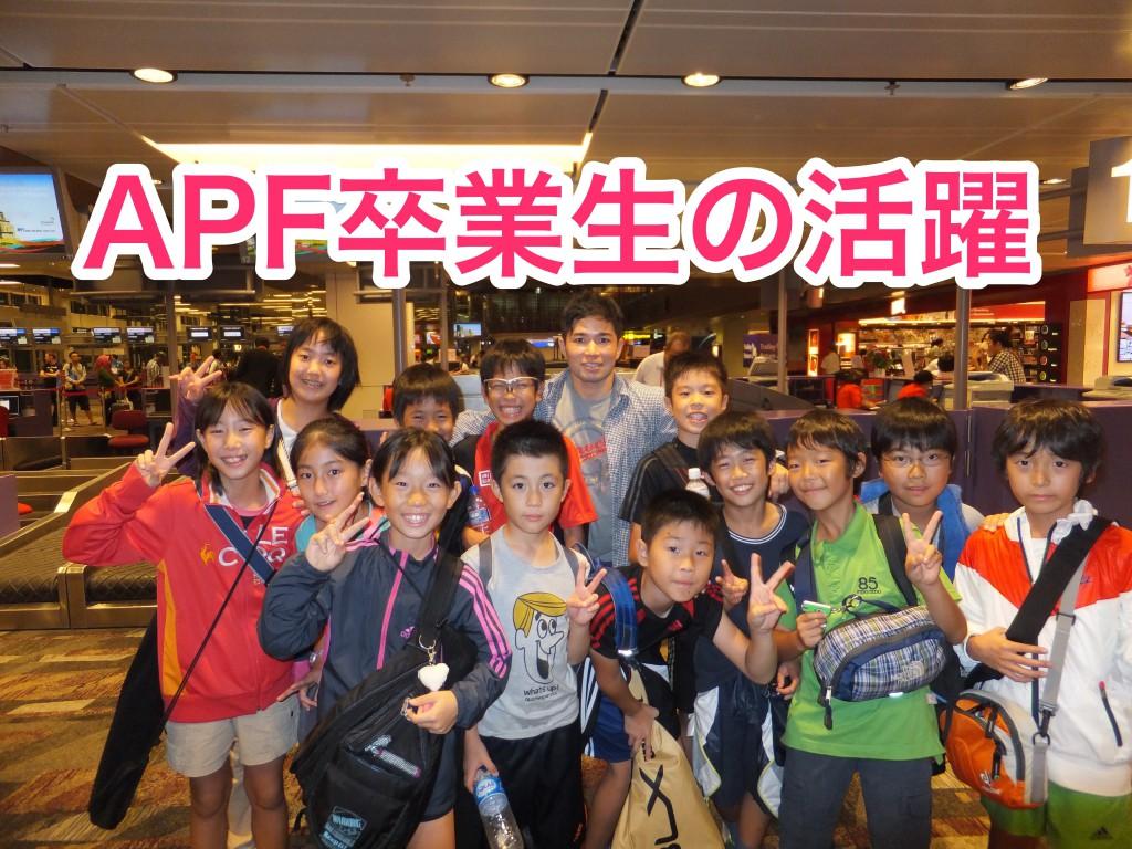 APF卒業生の活躍