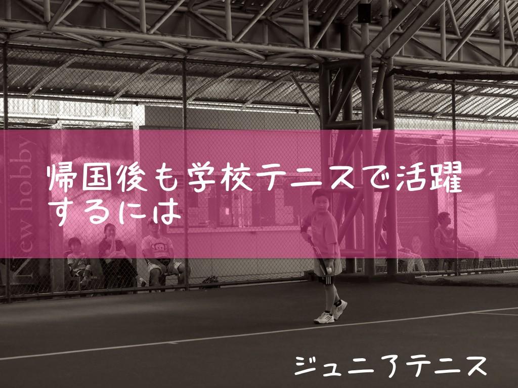 学校テニスで.001