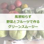バンコクならではのフルーツで、健康グリーンスムージーはいかが