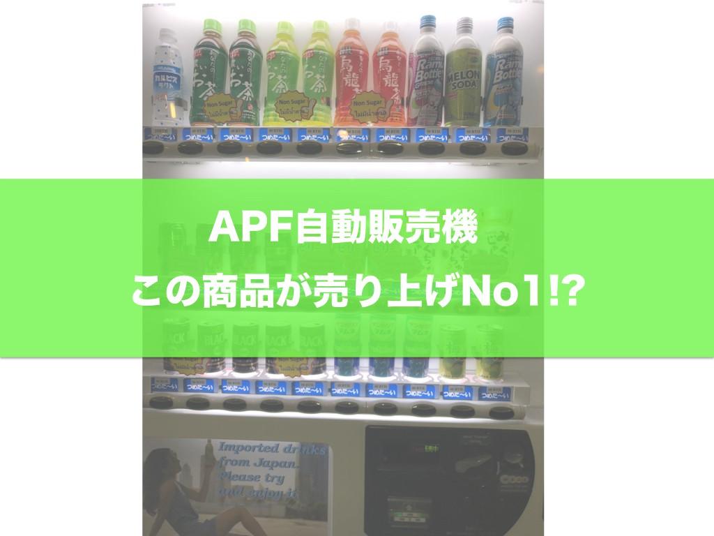自動販売機.001