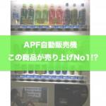 【バンコク 自動販売機】売り上げNo1商品はこれだ!!