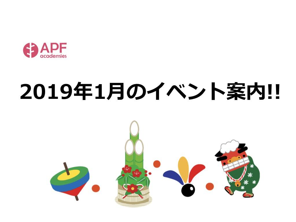 イベント案内2019年1月.001