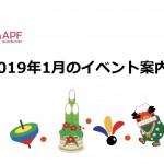 【イベント】2018年1月のイベントのお知らせです!!