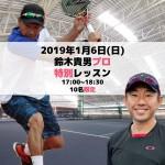 【特別レッスン】鈴木貴男プロの特別レッスン!