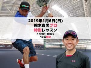 20180106_suzukicatcheye.001