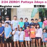 【allout ZERO1】Pattayaの募集を開始します。