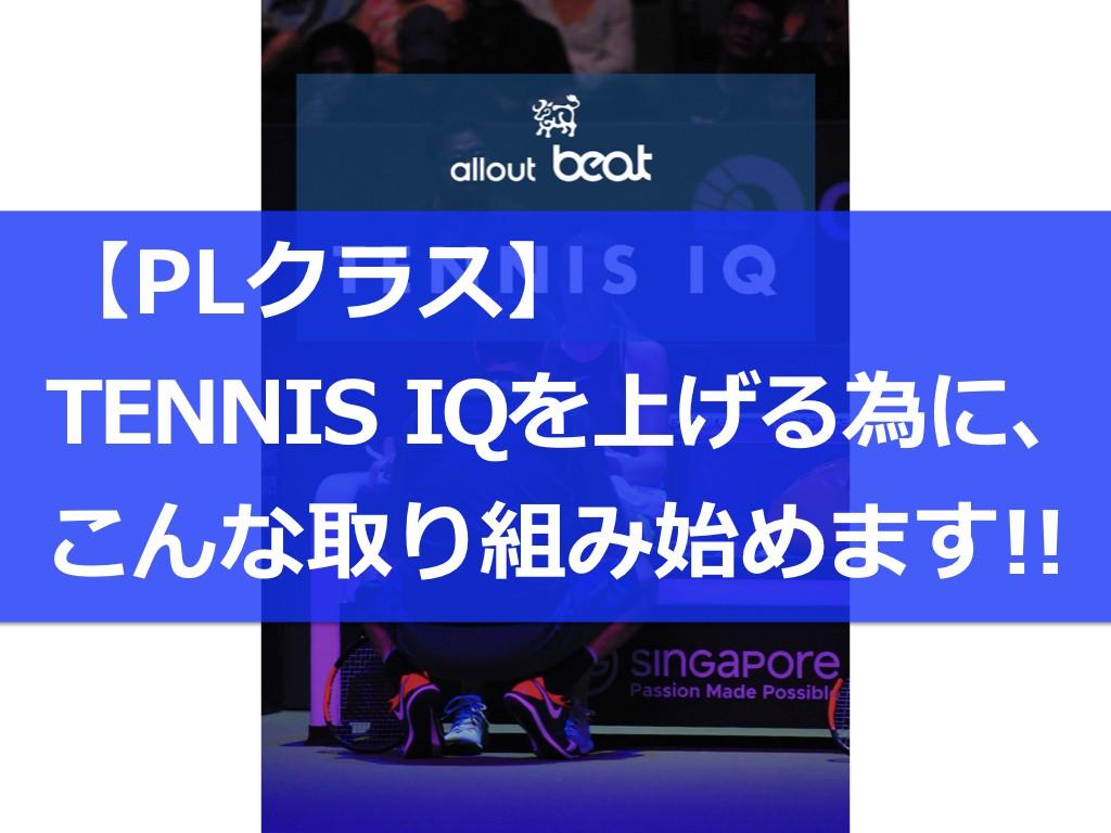 ブログ表紙 Tennis IQ.001