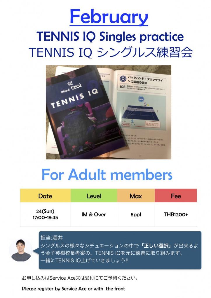 APF Tennis IQシングルス練習会 February 2019