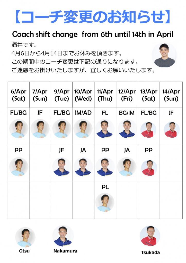 お知らせ コーチ変更(April)2019