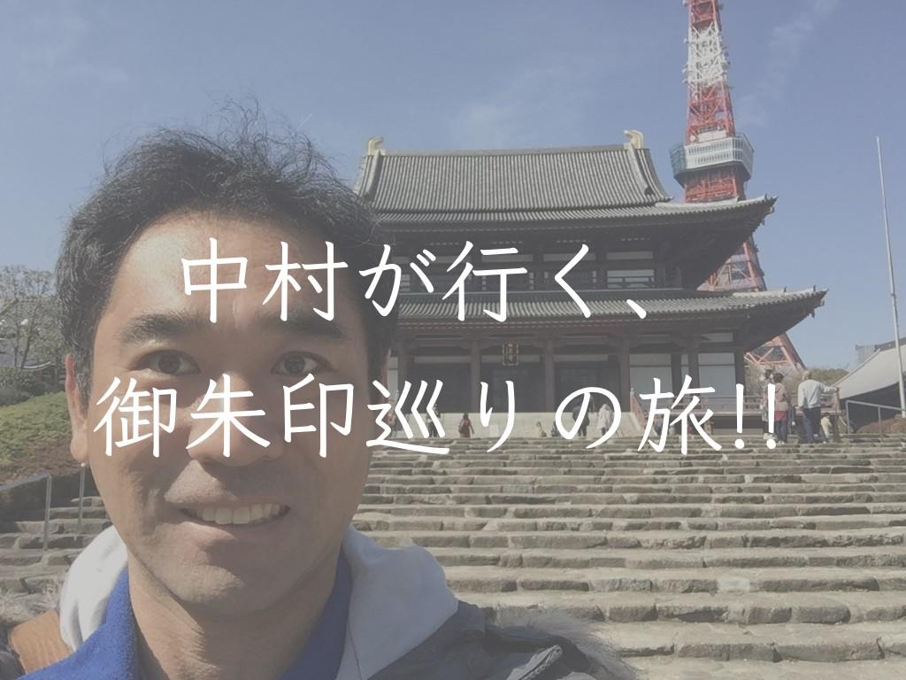 表紙 増上寺.001