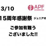 【イベント】15周年感謝祭(ジュニアの部)にご参加頂き有難うございました!!