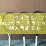 Head テニスラケット.001