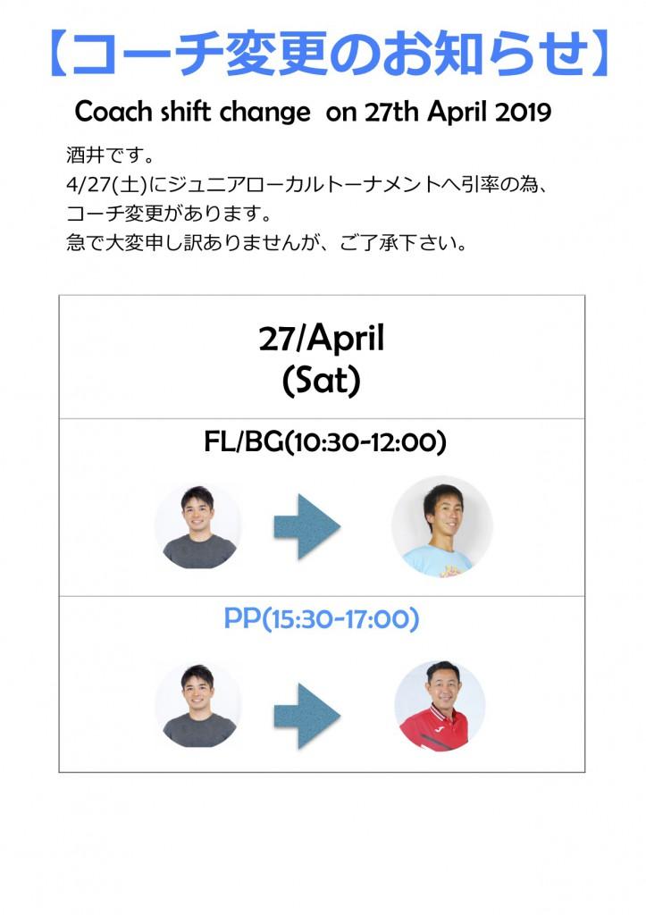 お知らせ コーチ変更(27th April)2019