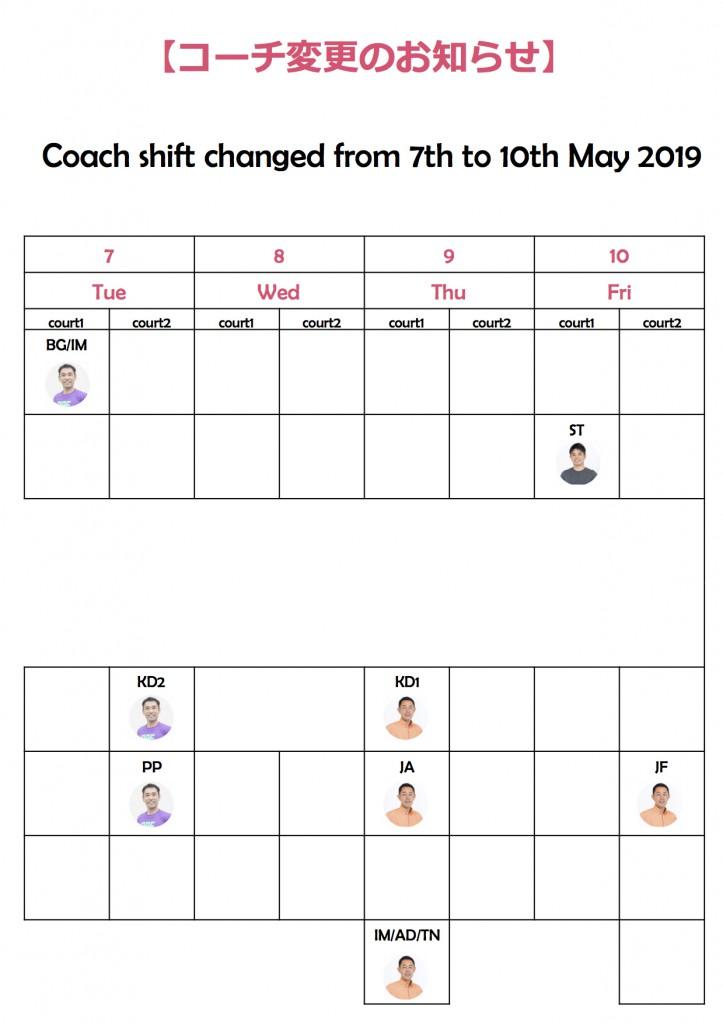 20190507_coachshiftmatsushita