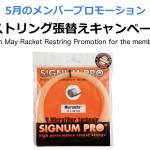 【メンバープロモーション】5月はストリング張替えキャンペーンを行います!!