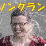 ミズヲカケルヨ!ソンクラーン
