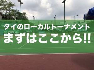 ローカルトーナメント.001