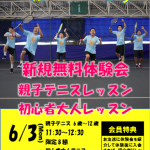 【無料体験会】6月3日親子テニス・6月5日大人初心者クラス