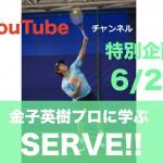 【イベント】YouTubeチャンネル特別企画「金子英樹プロに学ぶサーブ!!」のお知らせ!!