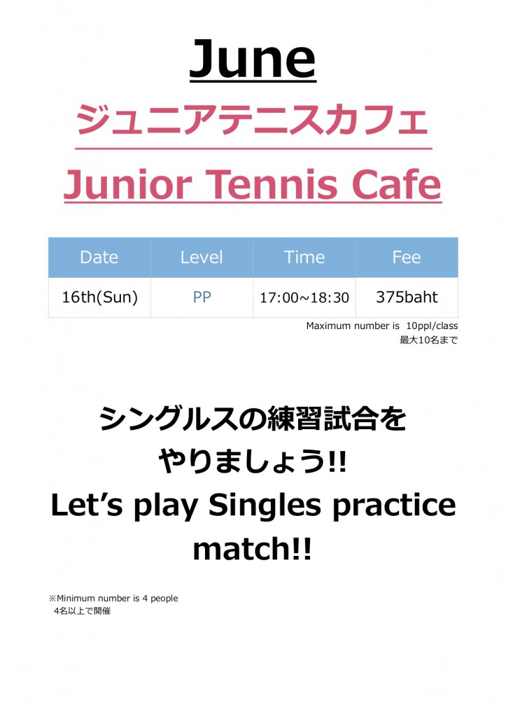 2019_ Junior tenniscafe June JPN English