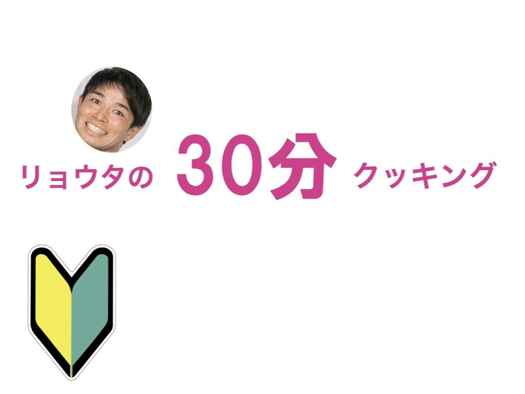 30分クッキング.001