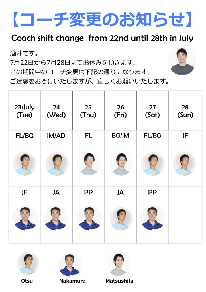 お知らせ コーチ変更(July)2019