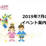 【イベント】2019年7月のイベントのお知らせです!!