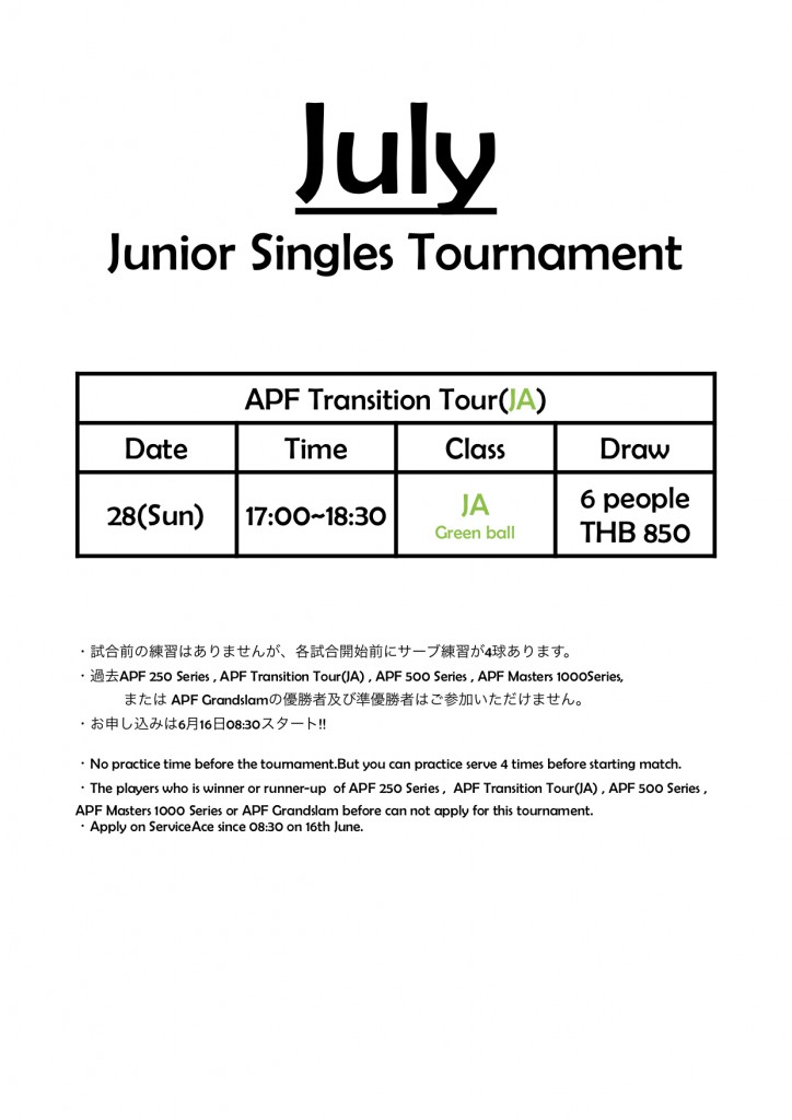 201907_juniorsinglestournament